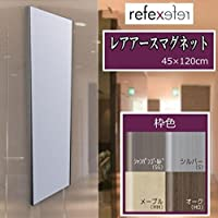 リフェクスマグネットミラー45×120cmメープルRMM-2MM【日本製】