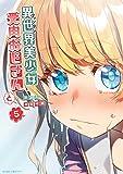 異世界美少女受肉おじさんと(5) (サイコミ×裏少年サンデーコミックス)