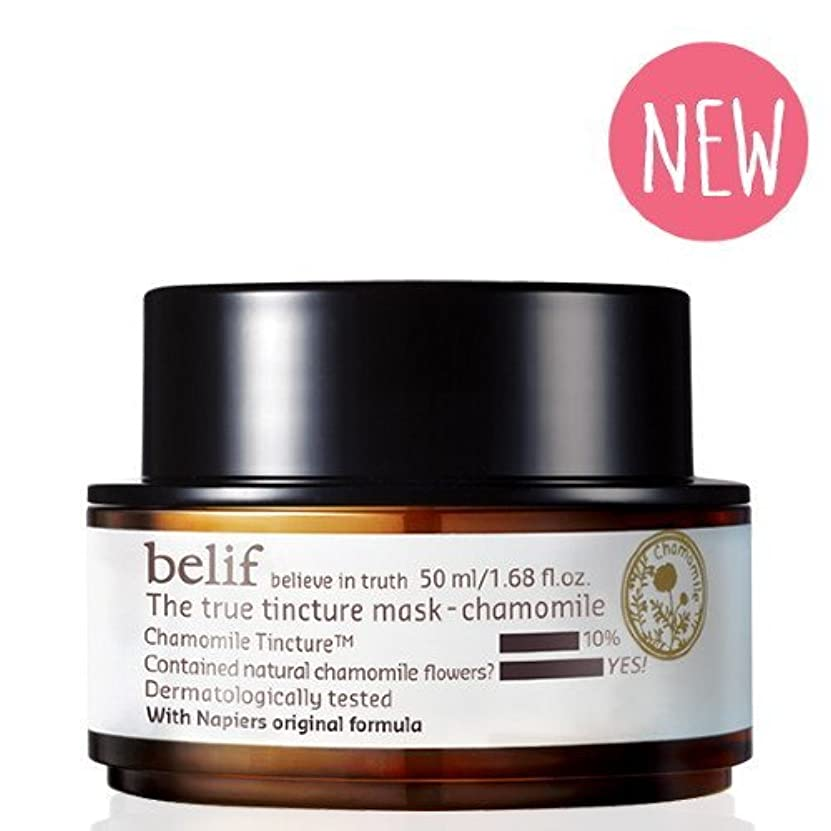 エジプト人好戦的な転倒2016 New - Belif The True Tincture Mask chamomile [並行輸入品]