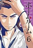 ホームルーム(6) (コミックDAYSコミックス)