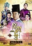 開封府~北宋を包む青い天~ DVD-BOX1[DVD]