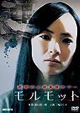 モルモット [DVD] image