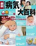 最新赤ちゃんの病気大百科 (ベネッセ・ムック たまひよブックス たまひよ大百科シリーズ) 田村正徳
