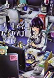 酩酊すみれさん。  2巻 (コミック(ヤングキングコミックス))