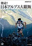 NHKスペシャル 激走!アルプス大縦断 〜トランス・ジャパン・アルプス・レース〜[NSDS-18083][DVD]