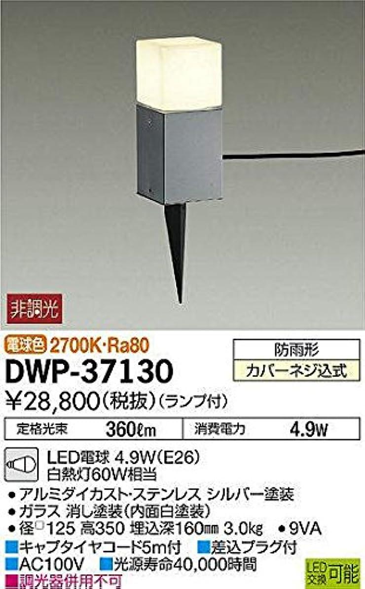 バイナリジェームズダイソンテザー大光電機(DAIKO) LEDアウトドアアプローチ灯 (ランプ付) LED電球 4.9W(E26) 電球色 2700K DWP-37130
