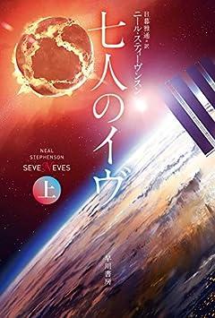 七人のイヴ 上 (ハヤカワ文庫 SF ス 12-9)