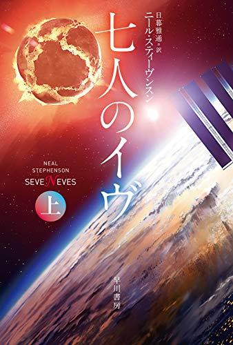 七人のイヴ 上 (ハヤカワ文庫SF)