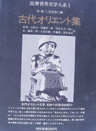 筑摩世界文学大系〈1〉古代オリエント集 (1978年)