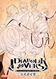 DIABOLIK LOVERS 公式設定集 (B's-LOG COLLECTION)