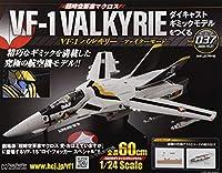 マクロスVF-1バルキリーをつくる(37) 2020年 10/21 号 [雑誌]