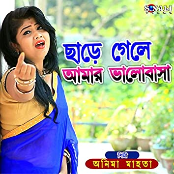 Chhade Gele Aamar Bhalobasa