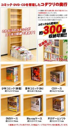 『クロシオ 薄型 文庫書棚 ブラウン 幅60cm高180cm コミック本棚 漫画本棚』の3枚目の画像