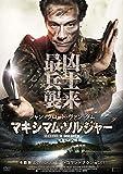 マキシマム・ソルジャー[DVD]
