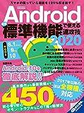 Androidほぼ標準機能で使える速攻技2020 (英和ムック)