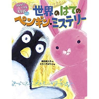 世界のはてのペンギン‣ミステリー (宇宙スパイウサギ大作戦)