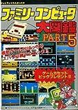 ファミリーコンピュータ大図鑑 PART5 (テレビランドわんぱっく32)