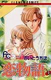 恋物語(4) (フラワーコミックス)
