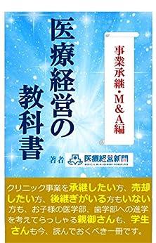 [医療経営新聞, 医療経営研究会]の医療経営の教科書 事業承継・M&A編