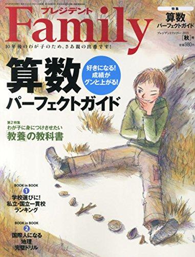 プレジデントFamily2015秋号