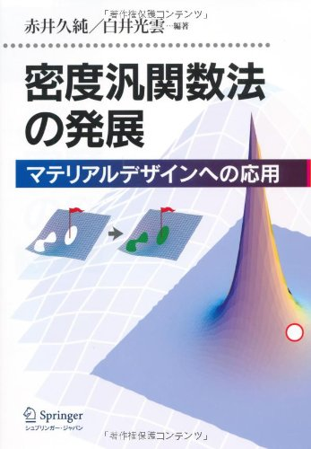 [画像:密度汎関数法の発展 -マテリアルデザインへの応用]