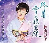 伊勢路ひとり / 秋山涼子