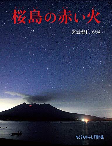 桜島の赤い火 (たくさんのふしぎ傑作集)
