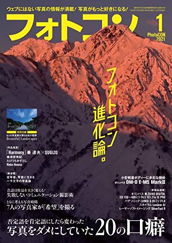 フォトコン2021年01月号【付録 2021年カレンダー】[雑誌]
