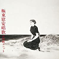Kyokutou Ian Shouka by Jun Togawa (2001-09-11)