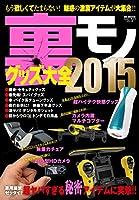 裏モノグッズ大全 2015 (ハッピーライフシリーズ)