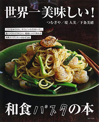 主婦と生活社『世界一美味しい!和食パスタの本』