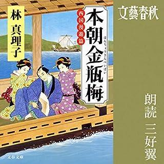 『本朝金瓶梅 西国漫遊篇』のカバーアート