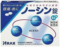 【指定第2類医薬品】ノーシン錠 64錠 ×2