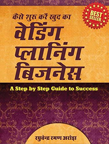 Wedding Planning Business: Wedding Planner Book | wedding planning book | Ultimate Wedding Planner & Organizer | Best Wedding Planning Books, Checklists ... best Wedding Planners Book | (Hindi Edition)