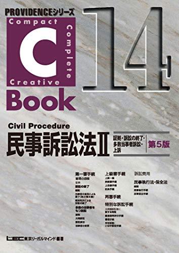 C-Book 民事訴訟法II(訴訟の終了・多数当事者訴訟・上訴) <第5版> (PROVIDENCEシリーズ)