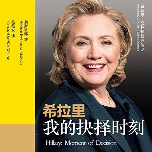 希拉里:我的抉择时刻 - 希拉蕊:我的抉擇時刻 [Hillary: Moment of Decision]                   Written by:                                                                                                                                 莉斯塔娜 - 莉斯塔娜 - Listana                               Narrated by:                                                                                                                                 薇薇安 - 薇薇安 - Weiweian                      Length: 11 hrs and 18 mins     Not rated yet     Overall 0.0