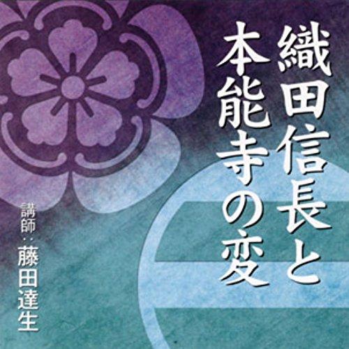 『聴く歴史・戦国時代『織田信長と本能寺の変』』のカバーアート