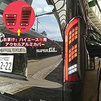 USEKAトヨタ ハイエース レジアスエース 200系 1型 2型 3型 4型 5型 テールランプテールライト リアライト全LED流れるウインカーDRL フォグランプ付き スモークレンズ パーツ 四つのおまけを選択できます フォグランプ、アクセルアルミカバー、点灯スカッフプレート、ライセンスランプ寒冷地仕様対応 for Toyota HiAceVan RegiusAce Tail Lights Lamps (おまけ4 アクセルアルミカバー)