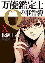 万能鑑定士Qの事件簿 X 「万能鑑定士Q」シリーズ (角川文庫)