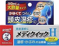 【指定第2類医薬品】メンソレータムメディクイックH 30mL ×5 ※セルフメディケーション税制対象商品