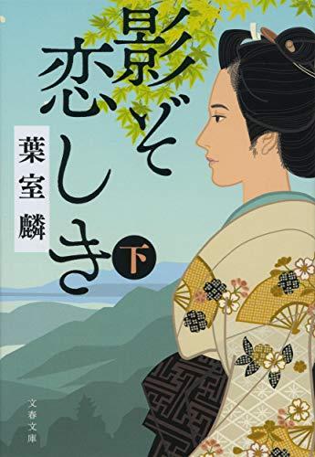 影ぞ恋しき 下 (文春文庫 は 36-13)