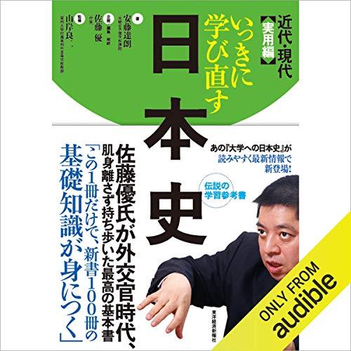 『いっきに学び直す日本史 近代・現代 実用編』のカバーアート