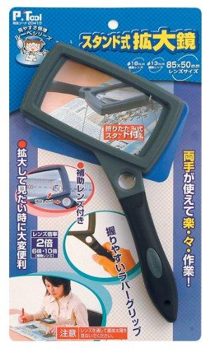 ピーツール(P.Tool) スタンド式 拡大鏡 20415