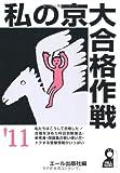 私の京大合格作戦 2011年版 (YELL books)