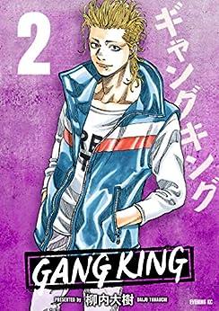 [柳内大樹]のギャングキング(2) (週刊少年マガジンコミックス)