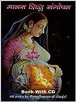 Garbh Sanskar hetu Shree Ramcharitmanas ki Chopaiya - Manas Shishu Sangopan Hindi book with CD