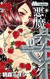悪魔とラブソング 10 (マーガレットコミックス)
