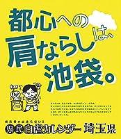 万年日めくり県民自虐カレンダー埼玉県 2019年カレンダー