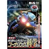 DVD 和歌山利宏「コーナリングを科学する」