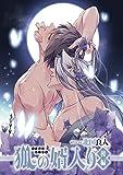 狐の婿入り 分冊版 : 2 (コミックマージナル)